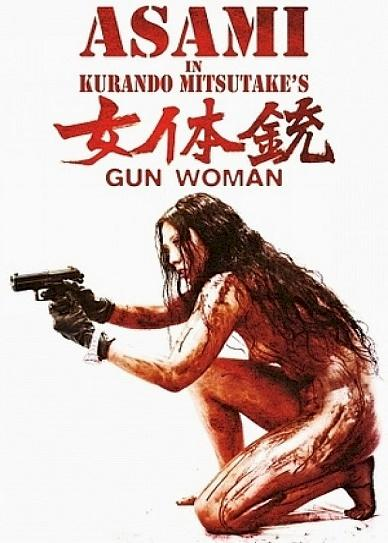 Gun woman (2014) cover