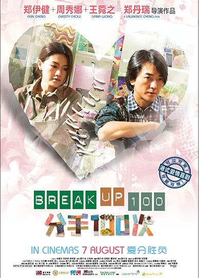 BREAK-UP-100_cover