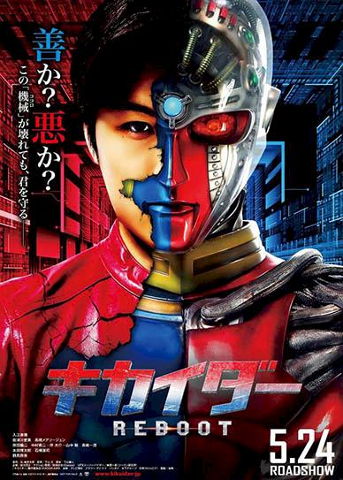 Kikaider-The-Ultimate-Human-Robot-2014-cover