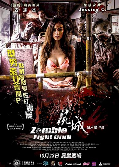 Zombie-Fight-Club-(2014)-cover