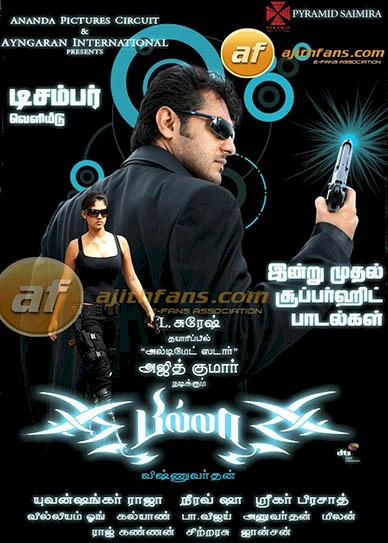 Billa-(2007)-cover