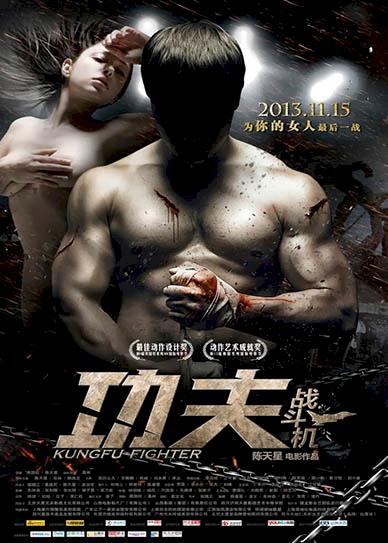 Kungfu-Fighter-(2013)-cover