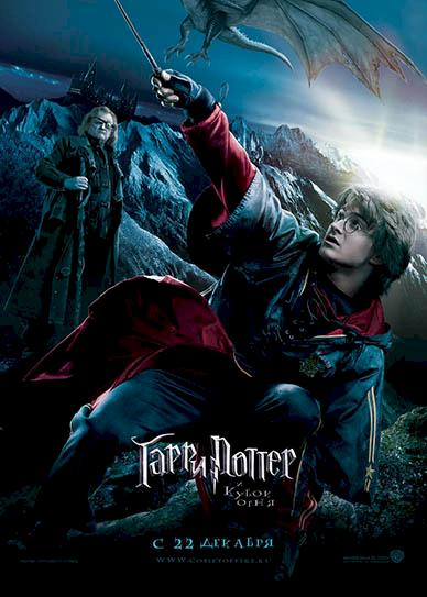 Harry-Potter-and-the-Goblet-of-Fire-(2005)-cover