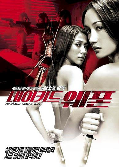 Naked-Weapon-(2002)-cover