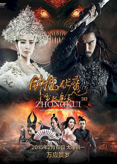 Zhong-Kui-Snow-Girl-and-the-Dark-Crystal-(2015)-cover
