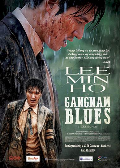 Gangnam-Blues-(2015)-cover