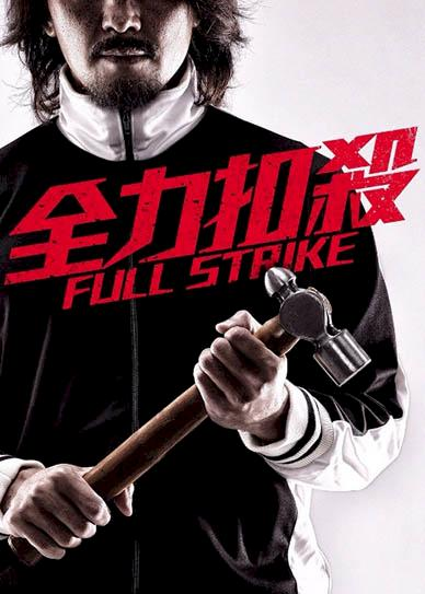 Full-Strike-(2015)-cover