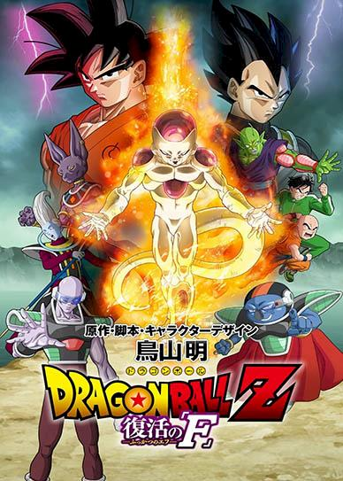Dragon-Ball-Z-Resurrection-F-(2015)-cover