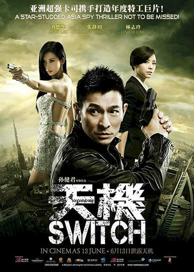 Switch-(2013)-cover