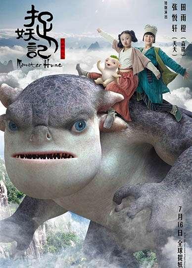 Monster Hunt 2015 720p 1080p Bluray Free Download Filmxy