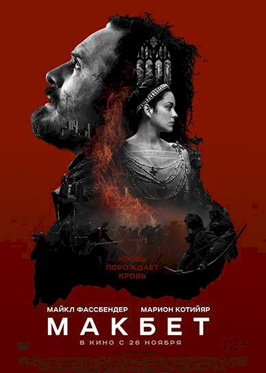 Macbeth-(2015)-cover