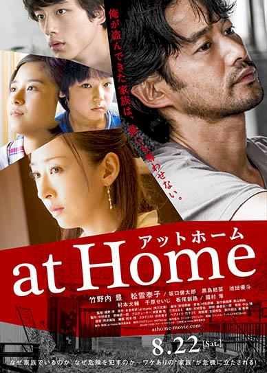 At-Home-(2015)-cover