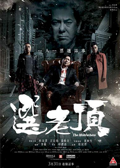 750x1055_movie13779postersthe_mobfathers-hk