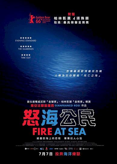 750x1058_movie13917postersfire_at_sea-hk