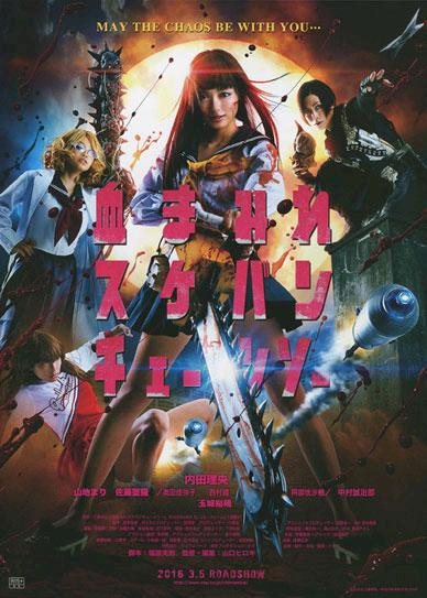 Bloody-Chainsaw-Girl-(2016)-Japanese