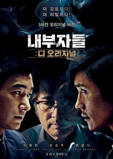 Inside-Men-The-Original-(2015)-Korean