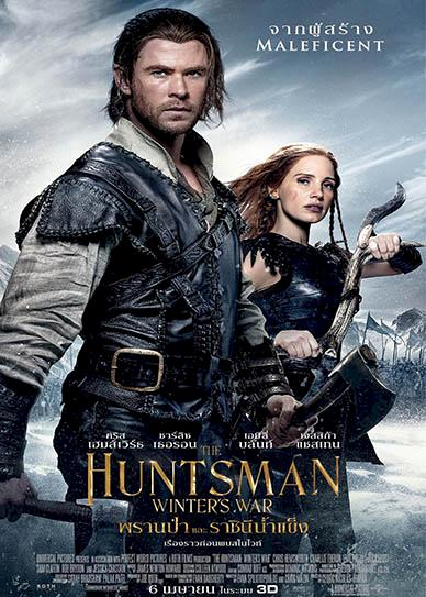 The-Huntsman-Winter's-War-(2016)-cover