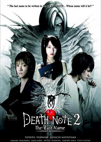 Death-Note-2-The-Last-Name-(2006)-cover
