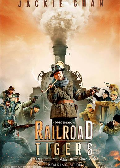 Railroad-Tigers-(2016)-cover