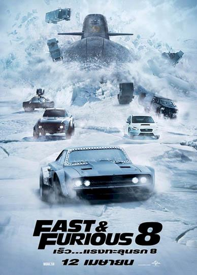 The Fate of the Furious Cover