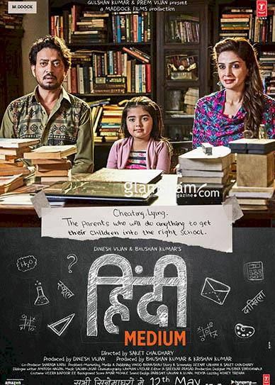 Hindi Medium Cover