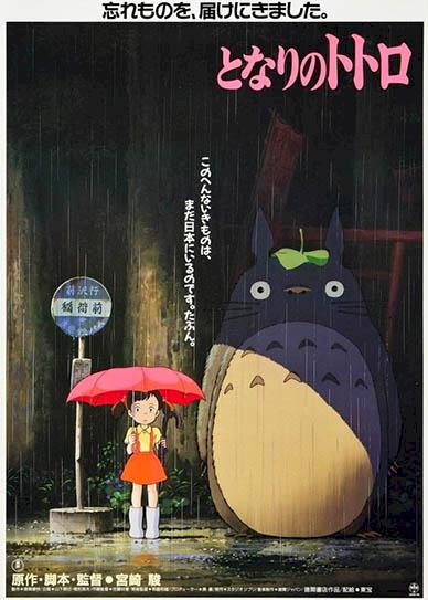 My-Neighbor-Totoro-(1988)-cover