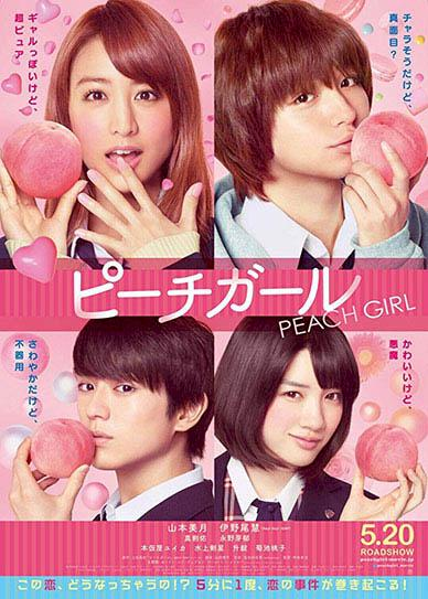 Peach-Girl-(2017)-cover