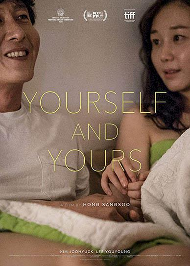Yourself-and-Yours-(2016)-cover