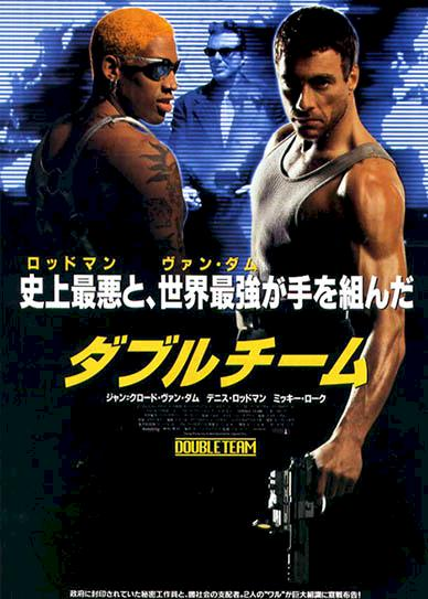 Double-Team-(1997)-cover