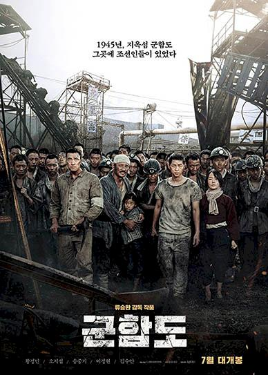 The-Battleship-Island-(2017)-cover