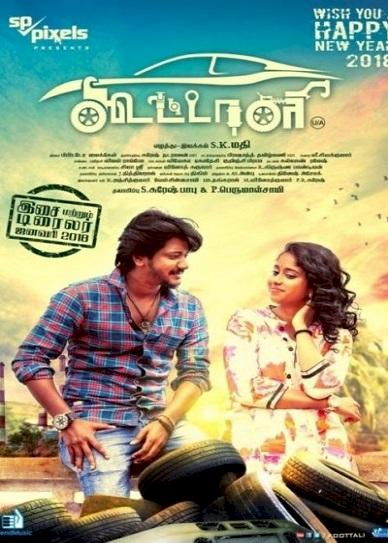 Koottali (2018) HDRip Cover
