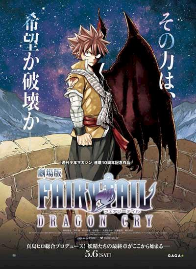 Fairy Tail The Movie Dragon Cry (2017) Cover