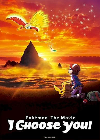 Pokémon the Movie: I Choose You! (2017) Cover