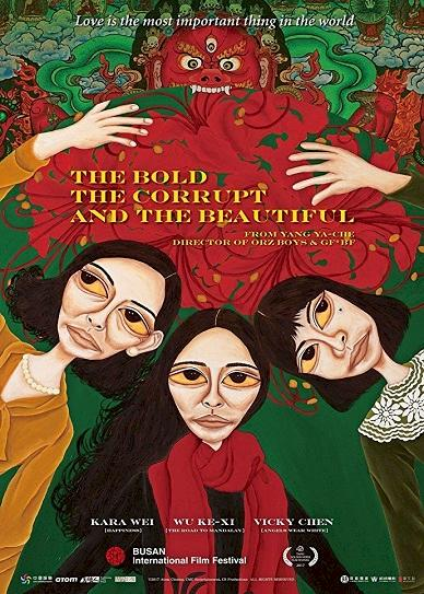 The Bold, the Corrupt, and the Beautiful (2017) Cover