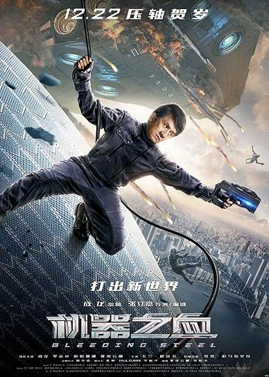 Bleeding Steel (2017) Cover