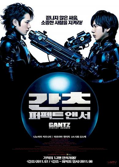 Gantz: Perfect Answer Cover