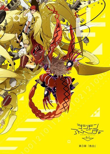 Digimon Adventure Tri. 3: Confession Cover