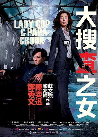 Lady Cop & Papa Crook Cover