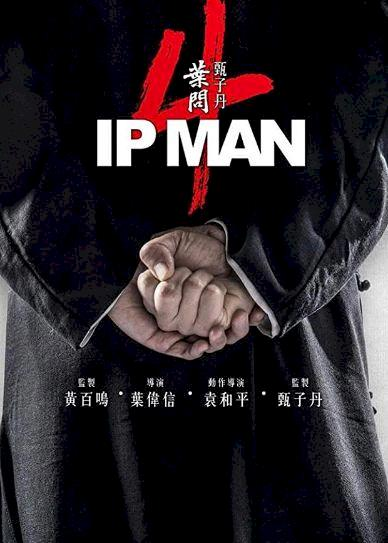 Ip Man 4: The Finale Cover
