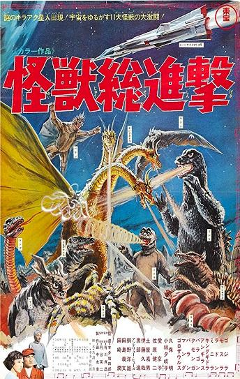 Destroy All Monsters Cover