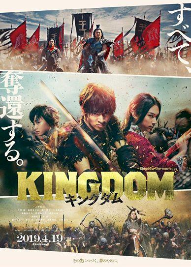Kingdom Cover