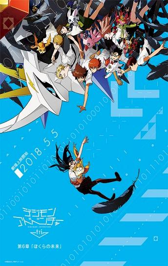 Digimon Adventure tri. Part 6: Future Cover