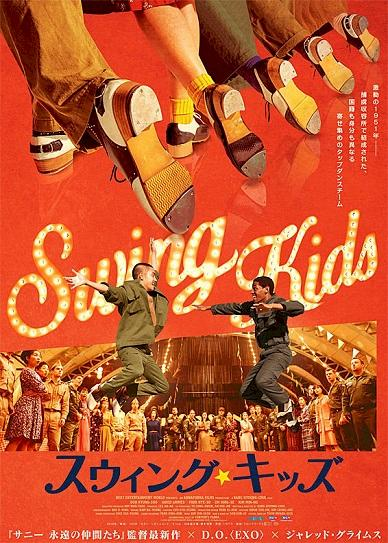 Swing Kids Cover